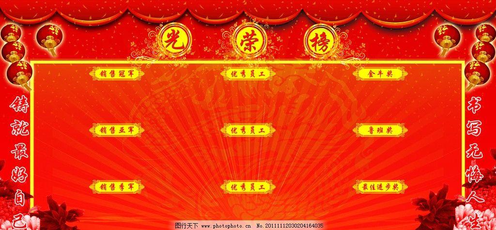 光荣榜 展板 花纹 线框 红色 花朵 灯笼 背景 铸就最好自己