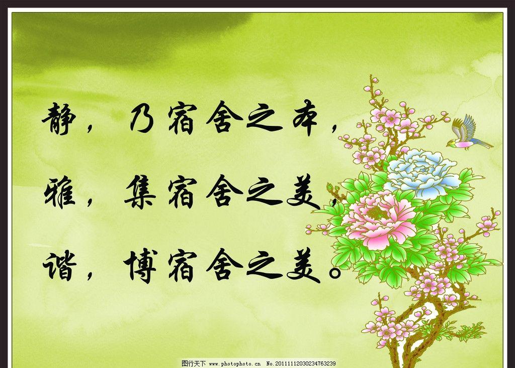 校园文化 校园文化建设 校园用语 中国画 宿舍标语 矢量山景 展板模板