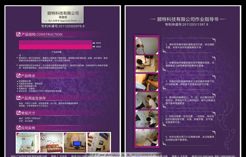 壁纸宣传单图片_展板模板_广告设计_图行天下图库