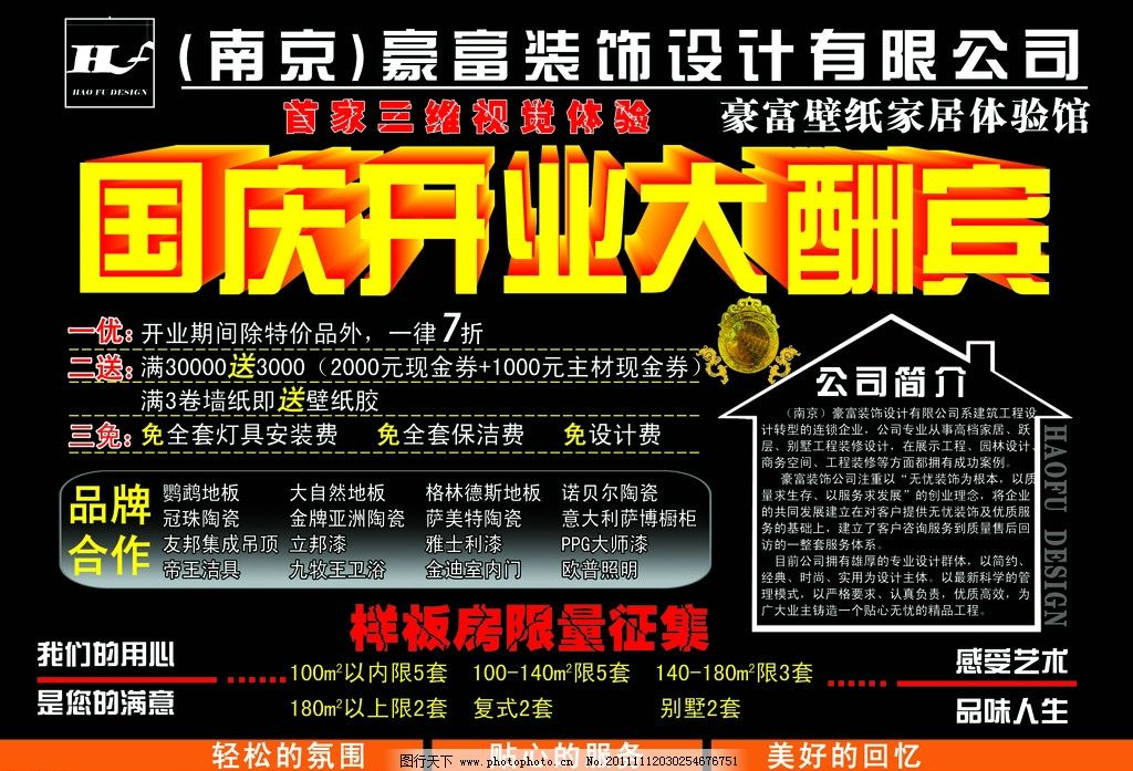 宣传单 南京豪富装饰设计有限公司 装饰公司广告设计 装饰公司 国庆