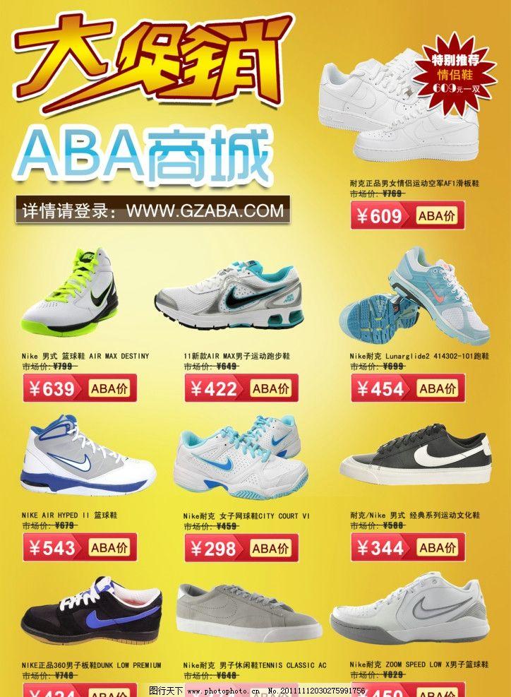 鞋子促销宣传单图片_展板模板_广告设计_图行天下图库