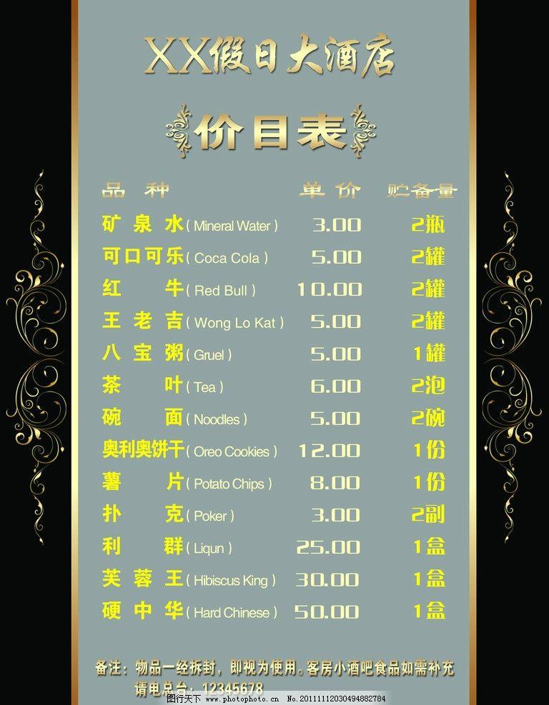 酒店菜单价格表图片