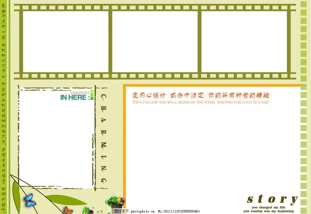 相册模板 相册 模板 电影胶片 边框 相框模板 摄影模板 源文件 150dpi