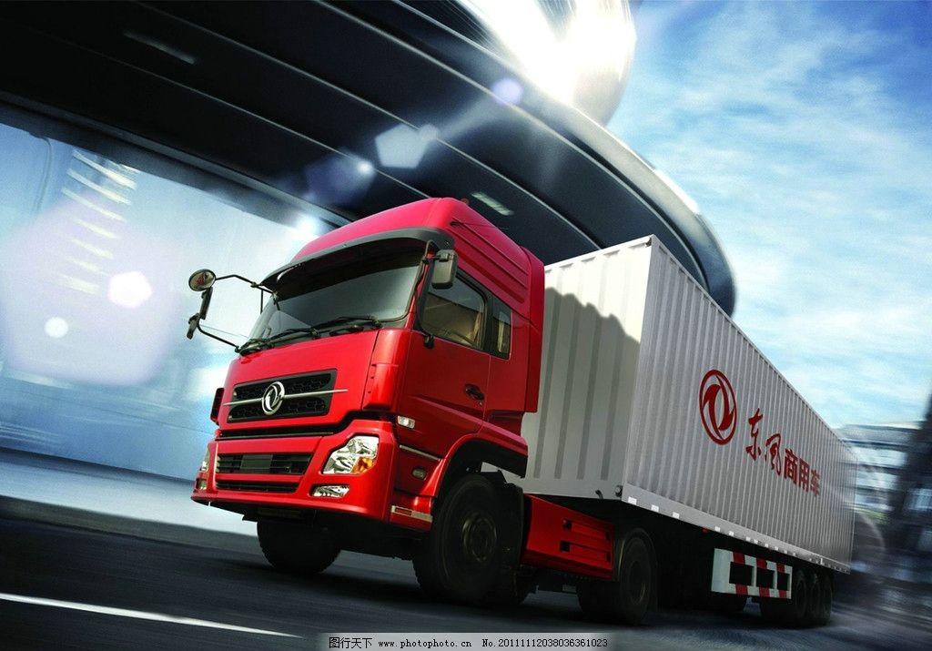 货车 汽车 卡车 集装箱 厢式货车 运输 公路 高速公路 物流