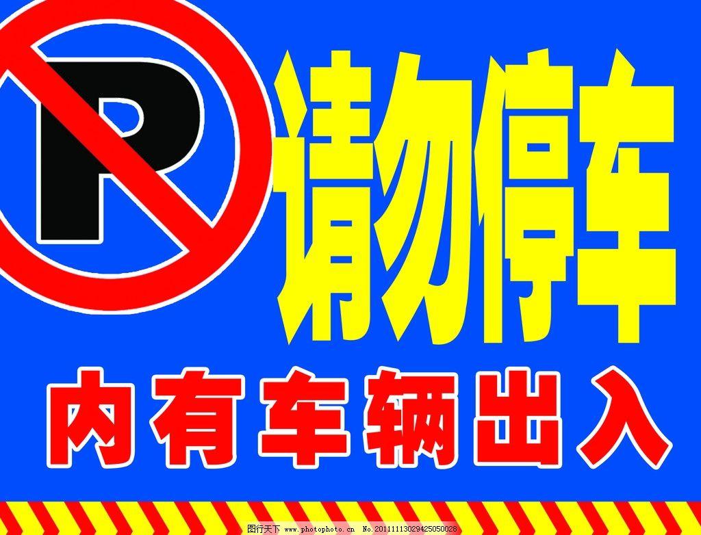 请勿停车 禁止停车 禁示牌 危险 标志设计 广告设计模板 源文件 80dpi图片