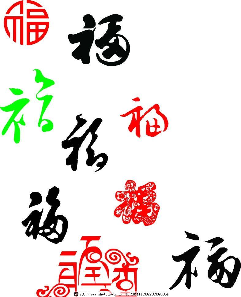 福字 剪纸 毛笔字 艺术字 福堂 美术绘画 文化艺术 矢量