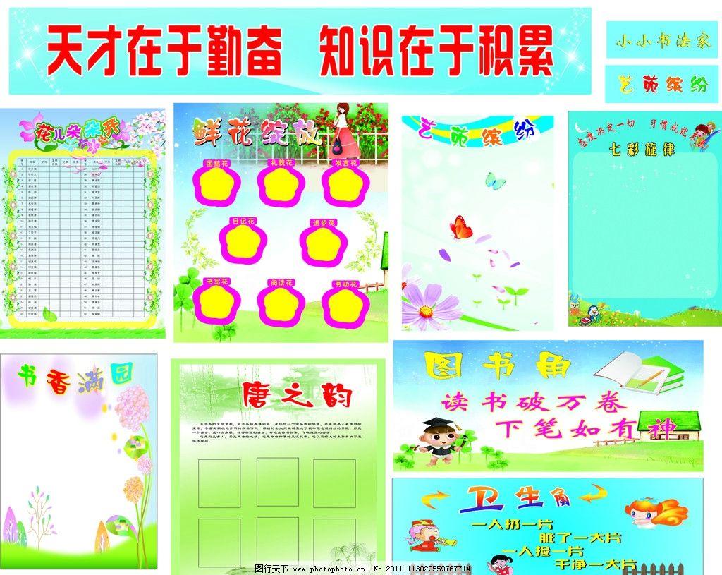 班级文化图片,校区小学布置小学朵朵开鲜花绽班级上海福山外国语花儿福山图片