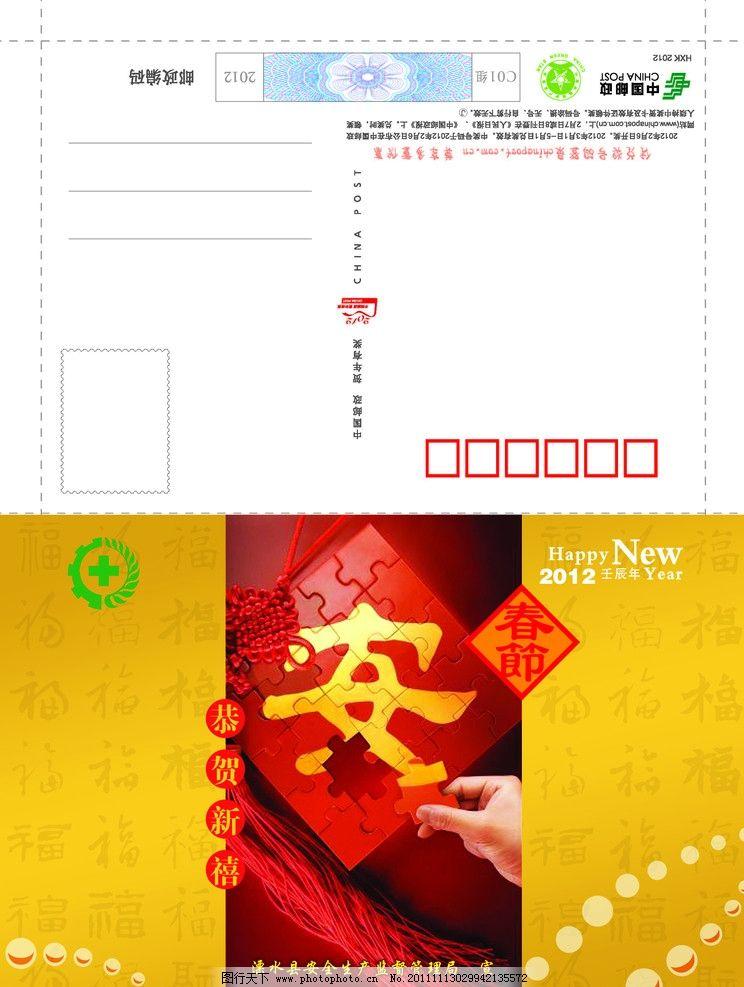 安全监督管理局 平安福 贺卡 新年素材 贺卡素材 素材 名片卡片 广告