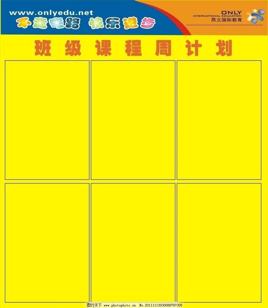 班级课程周计划 课程 周计划 学校张贴 海报设计 广告设计 矢量 cdr