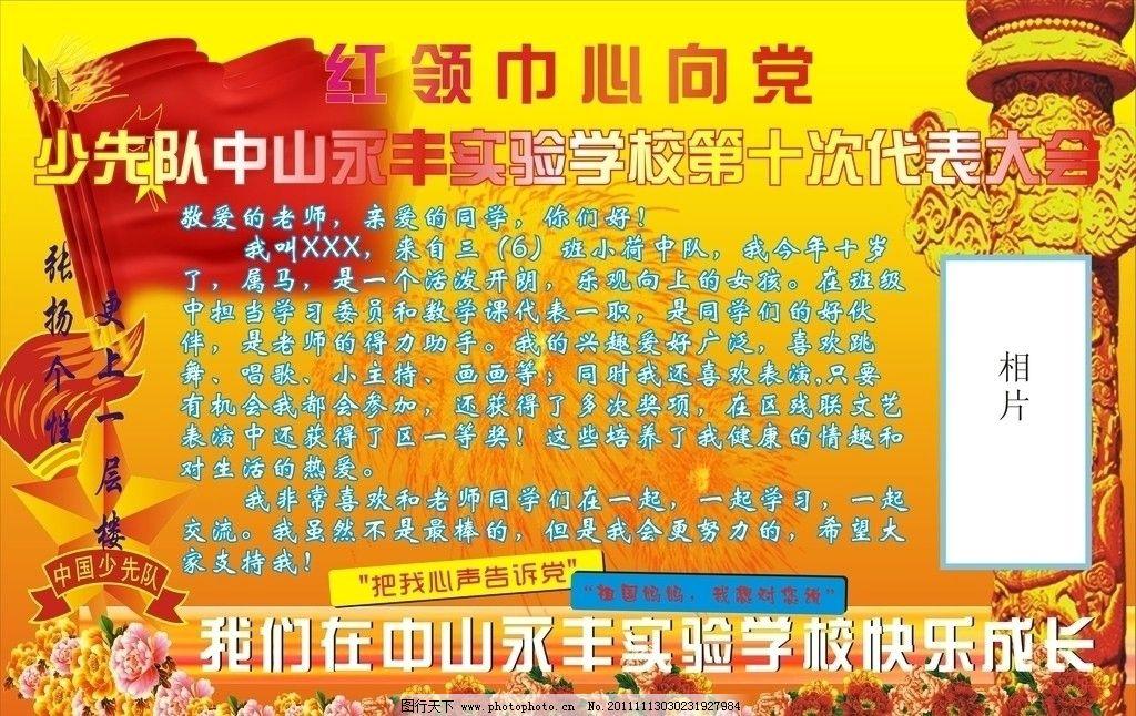 红领巾心向党 少先队员 展板模板 广告设计 矢量 cdr