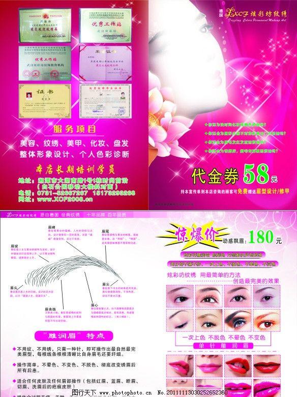 纹绣产品宣传单设计图片