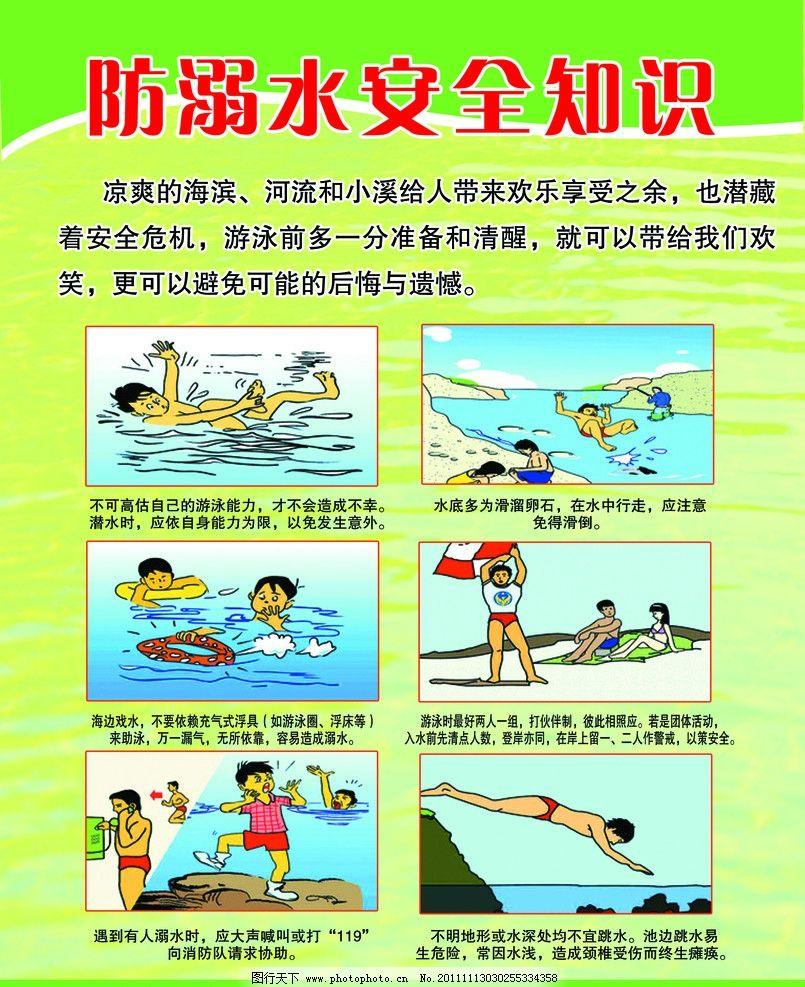 溺水漫画 水波 校园安全模板 安全模板 安全知识常识 模板设计 展板模