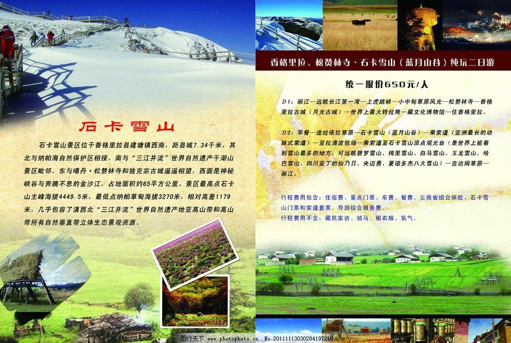 旅游公司线路单页