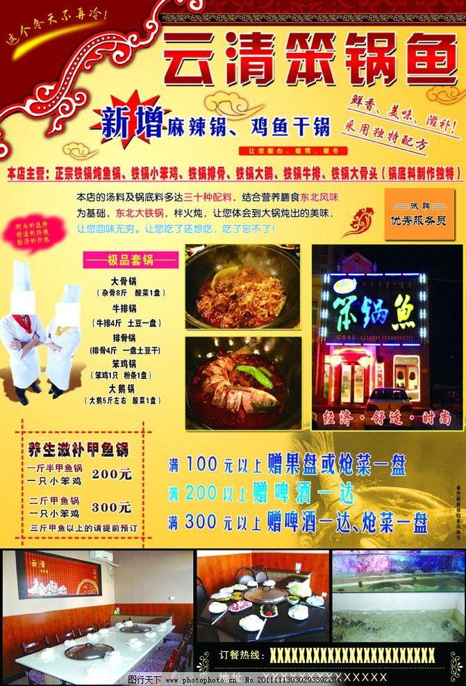 笨锅鱼饭店海报