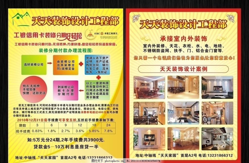 室内设计宣传单 室内设计与装修 装饰 平面设计 创意 形象 企业