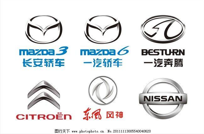 汽车logo 奔腾 东风 马自达 尼桑 汽车标志 汽车标志大全矢量图
