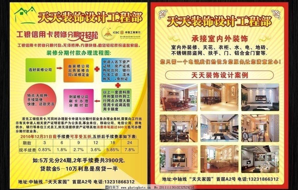 国内广告设计 画册 平面设计 企业 室内设计宣传单矢量素材 室内设计