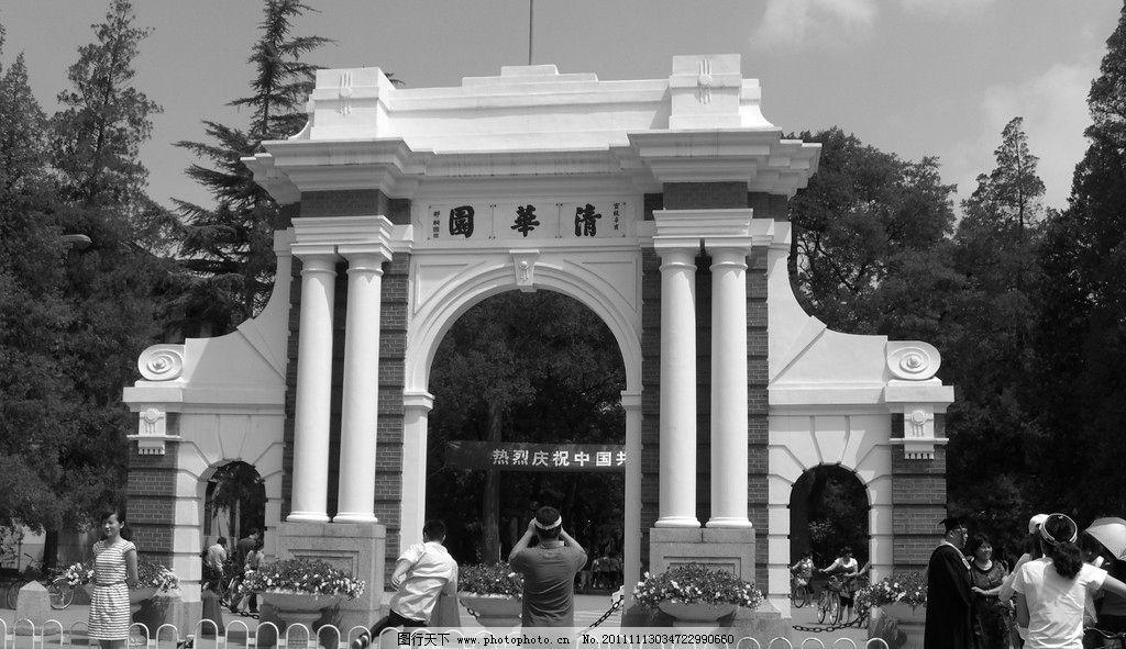 清华门 建筑 有名建筑 大学校门 大学 建筑景观 自然景观 摄影 72dpi
