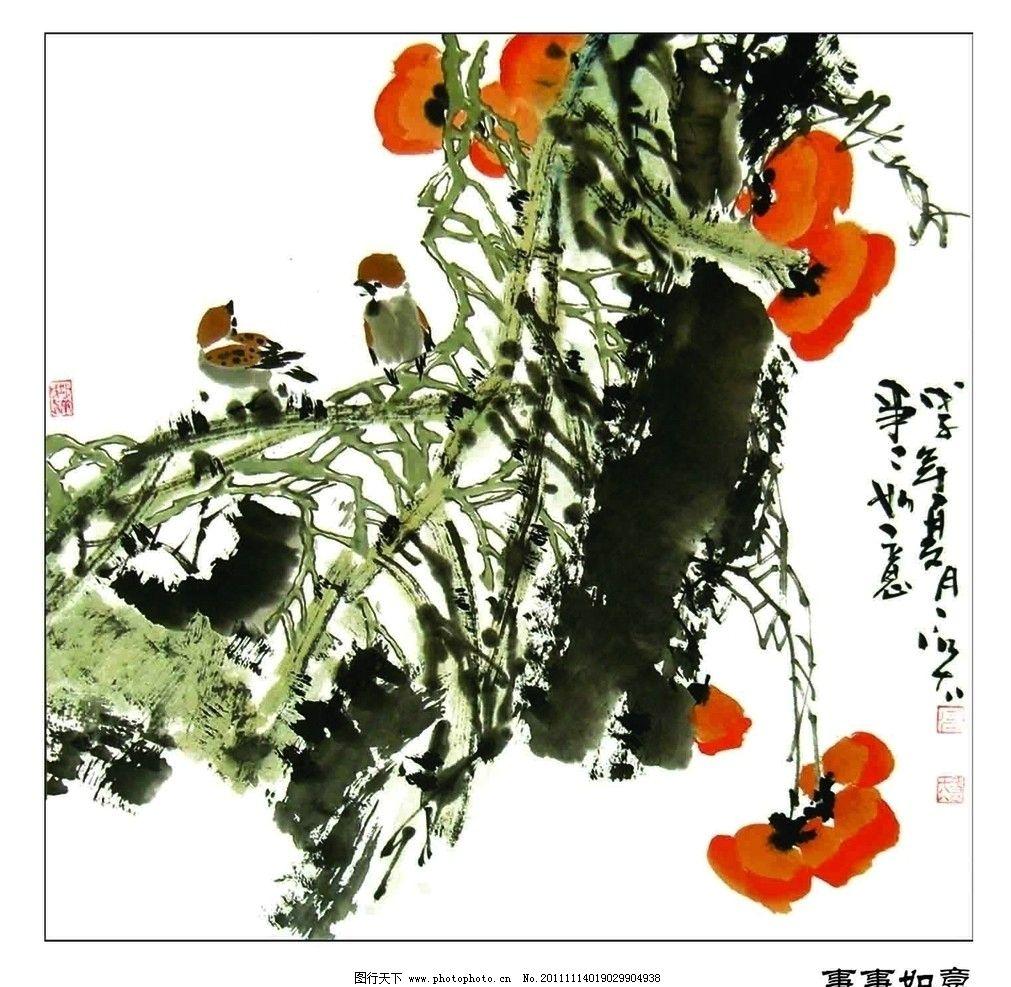 国画事事如意 小鸟 柿子 树枝 国画 水墨画 绘画书法 文化艺术 设计