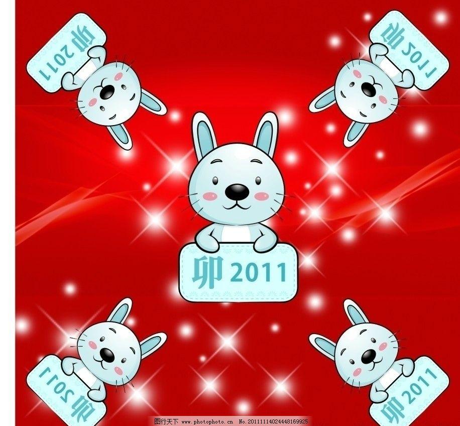 梦幻兔子 卡通兔子 梦幻背景 红色背景 野生动物 生物世界 矢量 cdr