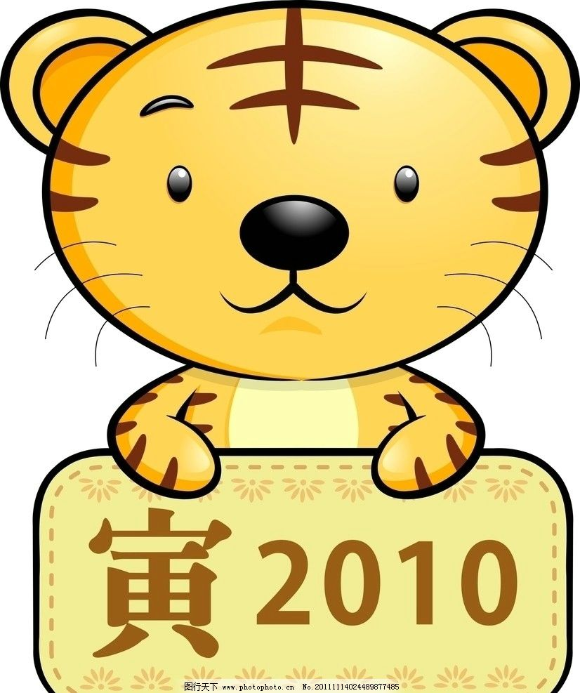 失量老虎 可爱老虎 野生动物 生物世界 矢量 cdr