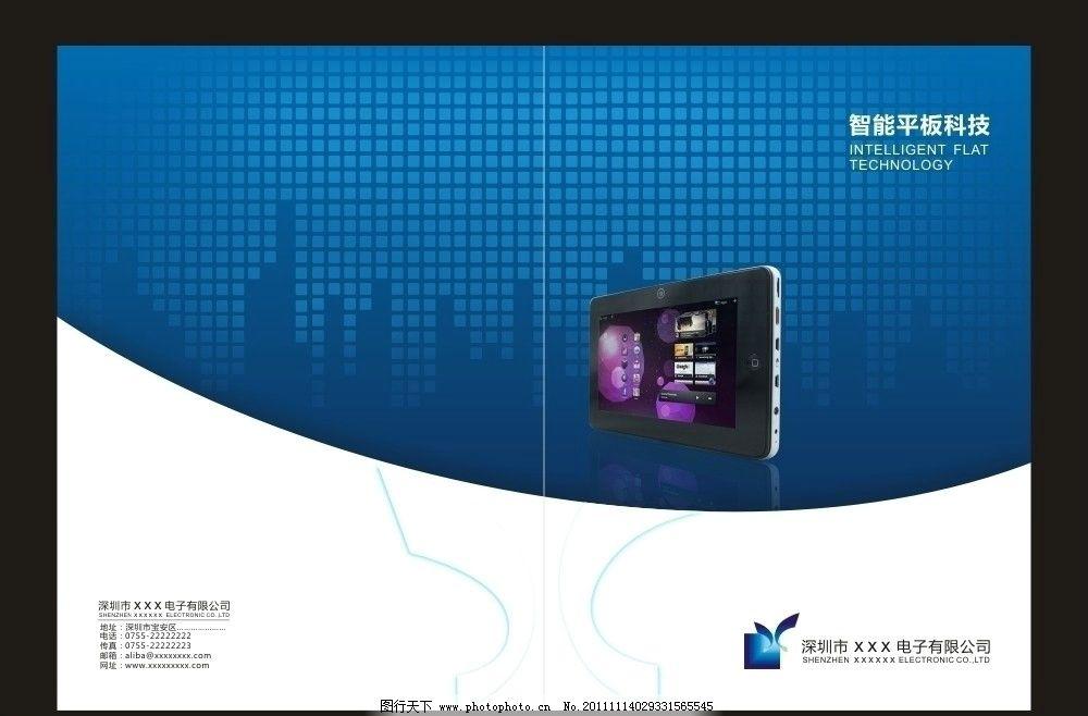电子科技logo 科技方框 立体平板电脑 画册设计 广告设计 矢量 cdr