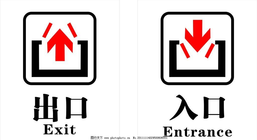 出口 入口 标识 牌子 门牌 矢量图库 广告设计 矢量 cdr