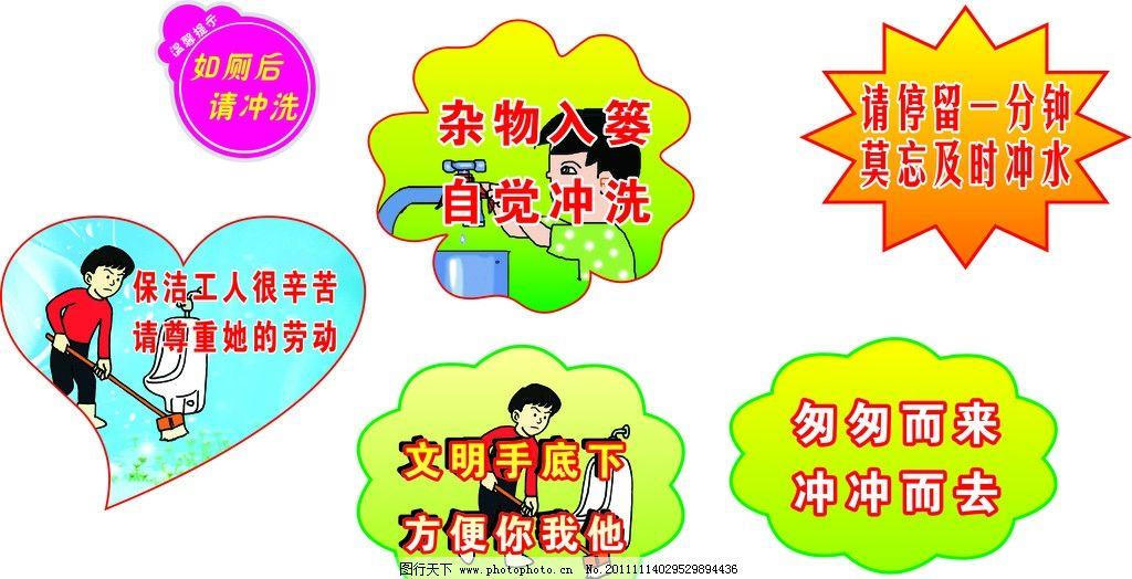厕所文化标语 厕所 标语 冲水 卡通 人物 温馨提示 广告设计 矢量 cdr