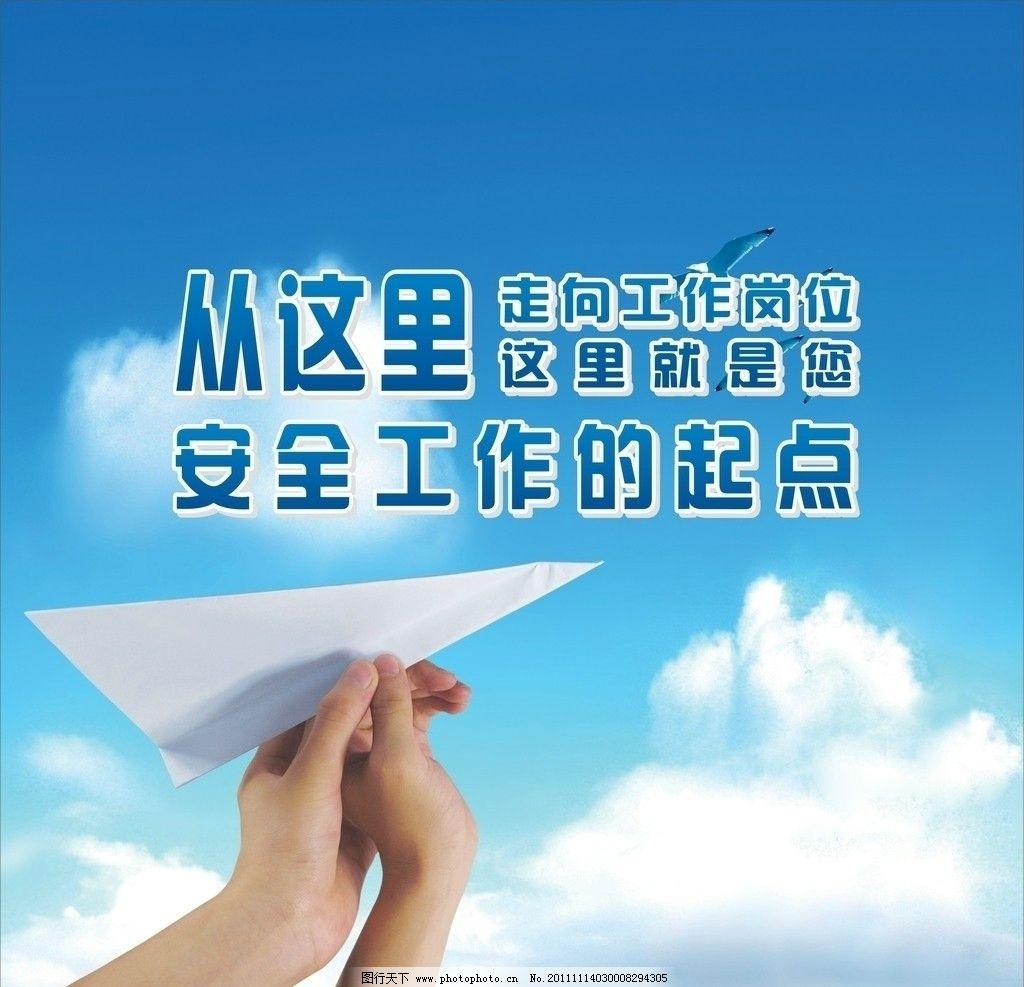安全工作 企业公益海报 安全 起点 手 纸飞机 云彩 蓝天白云 海报设计