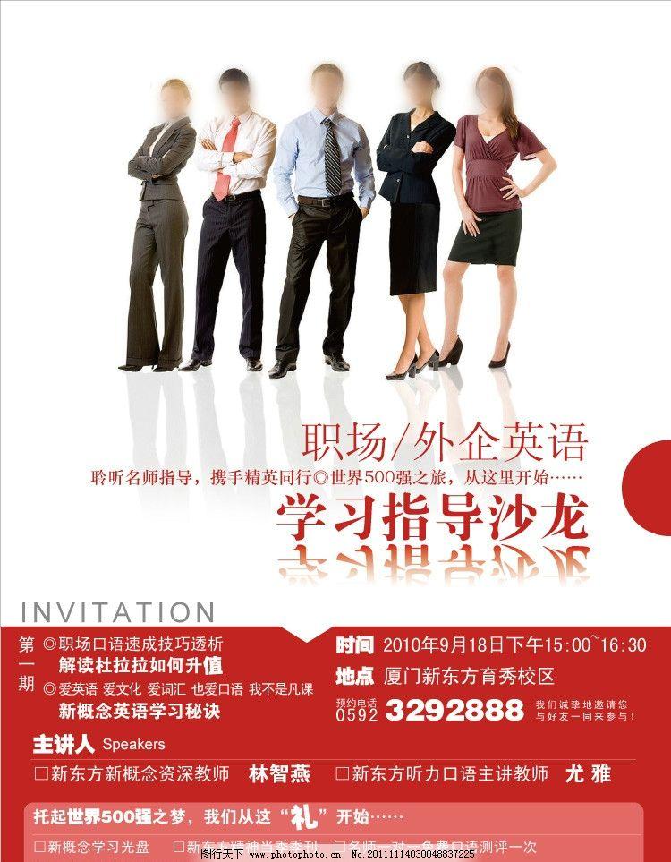职场外企英语学习指导沙龙 外教 外国人 白领 办公室 矢量图片
