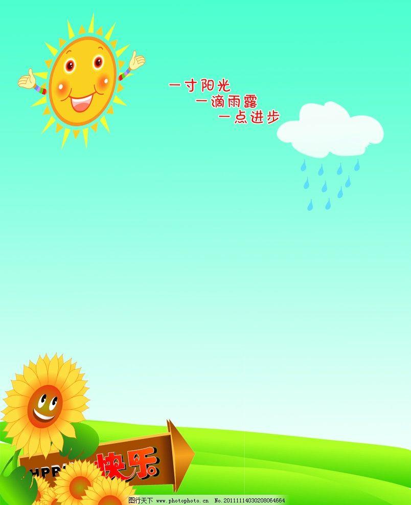 卡通展板模板 卡通太阳 卡通 向日葵 草地 白云 雨滴 展板模板 广告