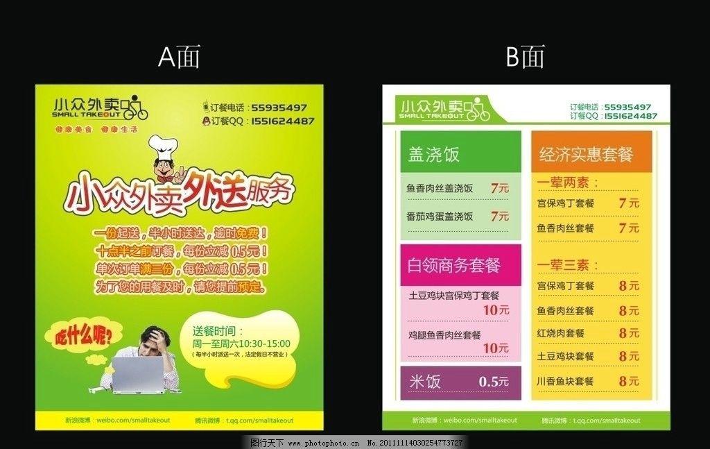 美食 外卖 送饭 吃苦 菜谱 宣传单 海报 招贴 dm宣传单 广告设计 矢量