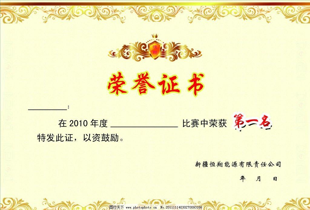 荣誉证书内页图片_展板模板