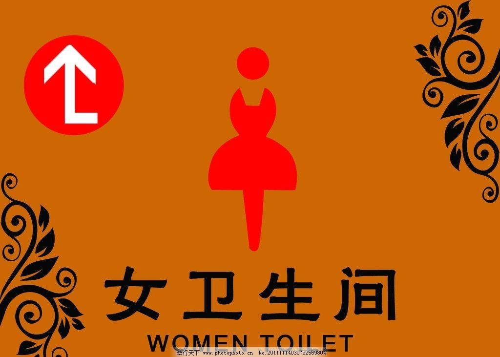 女卫生间 标牌 黄汽车 古典花纹 箭头 国内广告设计 广告设计模板