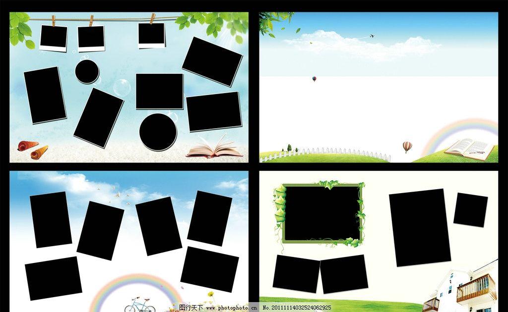 相册模板 蓝天白云 树叶 草地 篱笆 彩虹 花圃 自行车 相框模板 摄影