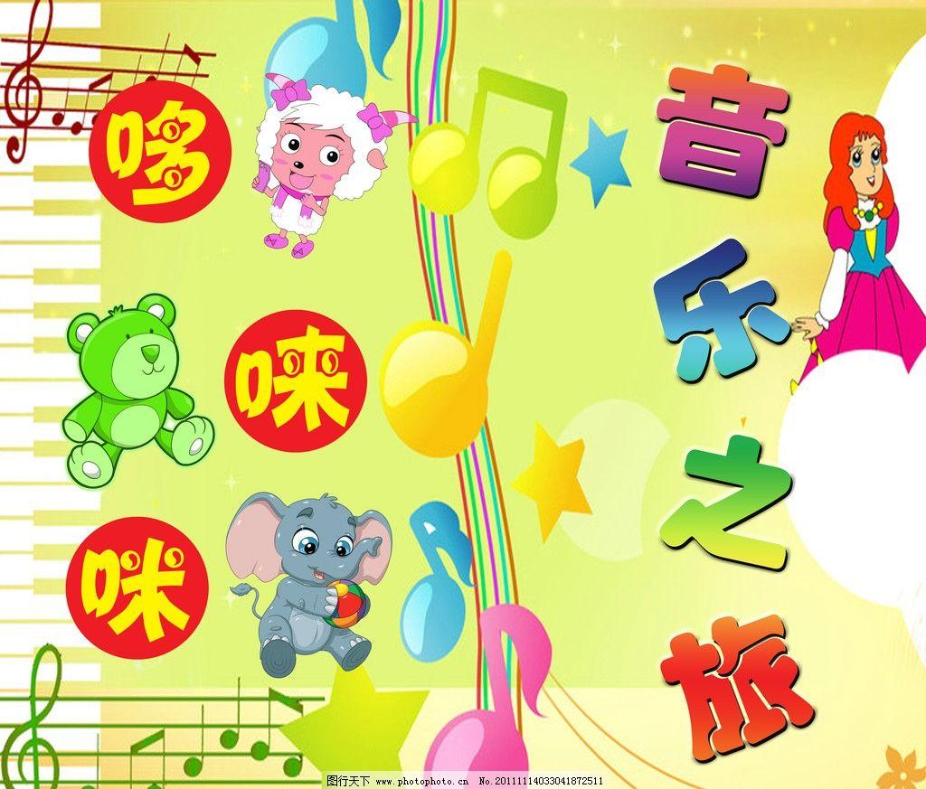 幼儿园音乐 音符 美洋洋 小熊 大象 小女孩 哆来咪 源文件