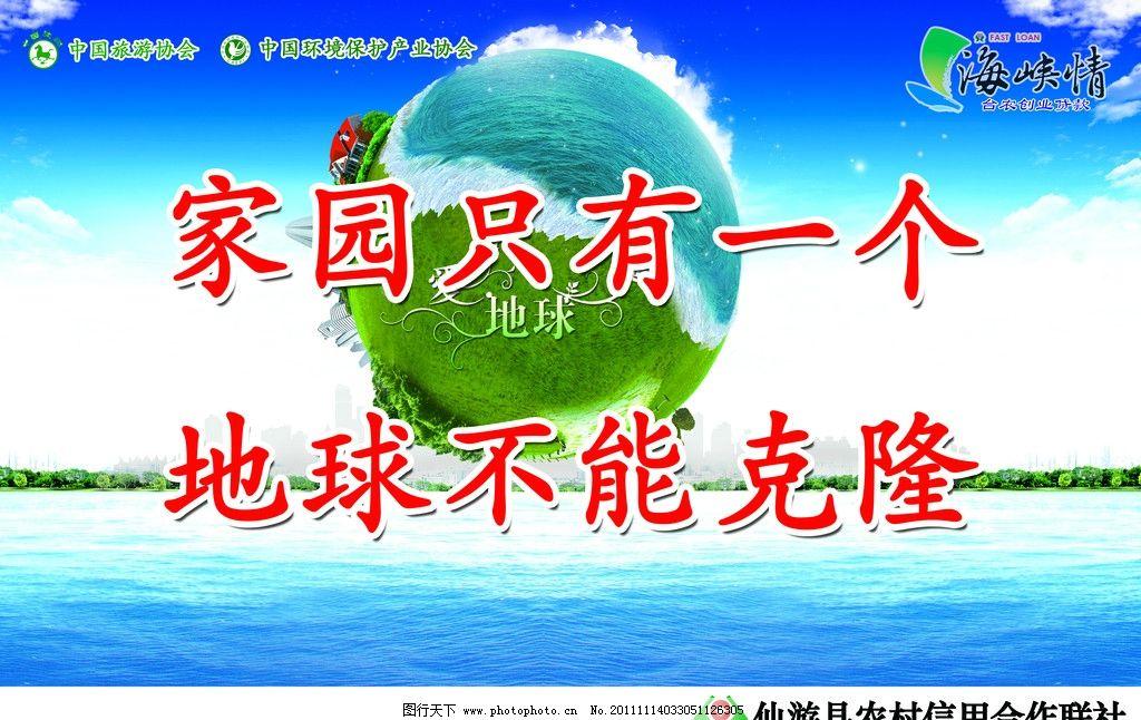 环境保护展板 信用社 公益 地球 家园 大海 海峡情 公益广告 环保 psd图片