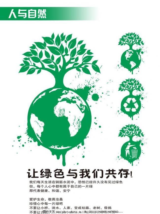 健康 舒适 psd 海报设计 广告设计模板 源文件 300dpi 环保公益海报
