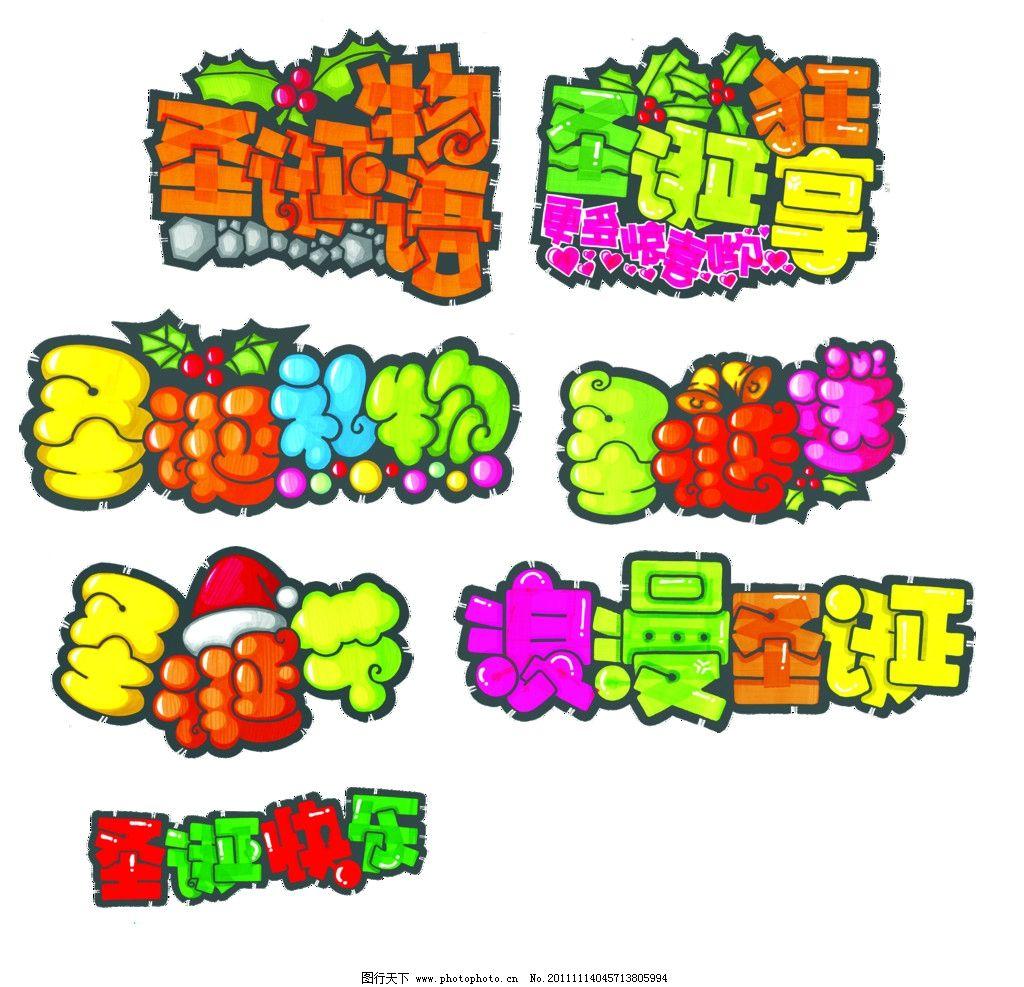 圣诞节标题字 圣诞 标题字 手绘 pop q版 其他字体 字体下载 源文件
