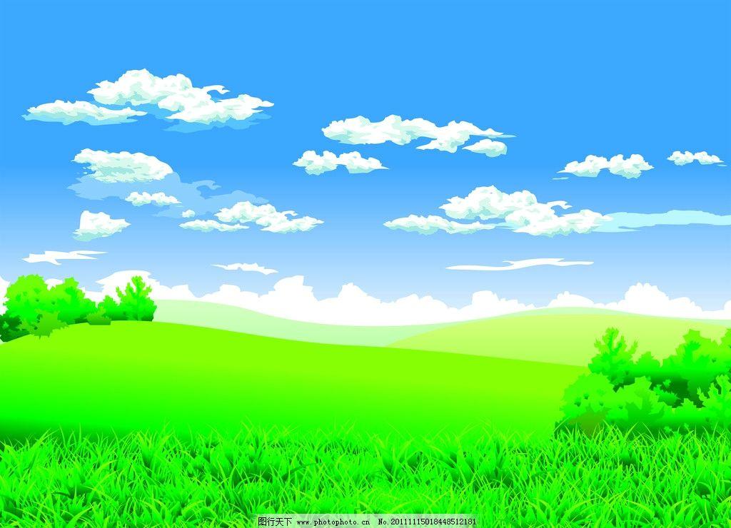 蓝天 白云 绿地