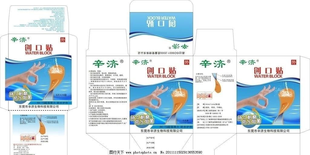 创口贴 手 水 包装 止血贴 药 蓝色 包装设计 广告设计 矢量 cdr