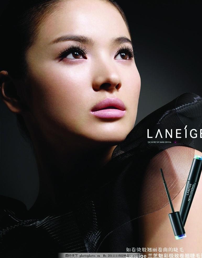 宋慧乔 睫毛膏 广告设计 设计 150dpi jpg图片