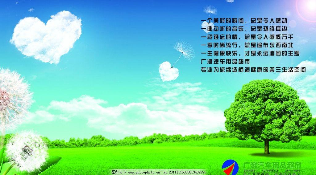 风景吊旗 蓝天 白云 草地 绿树 心形白云 蒲公英 海报设计 广告设计