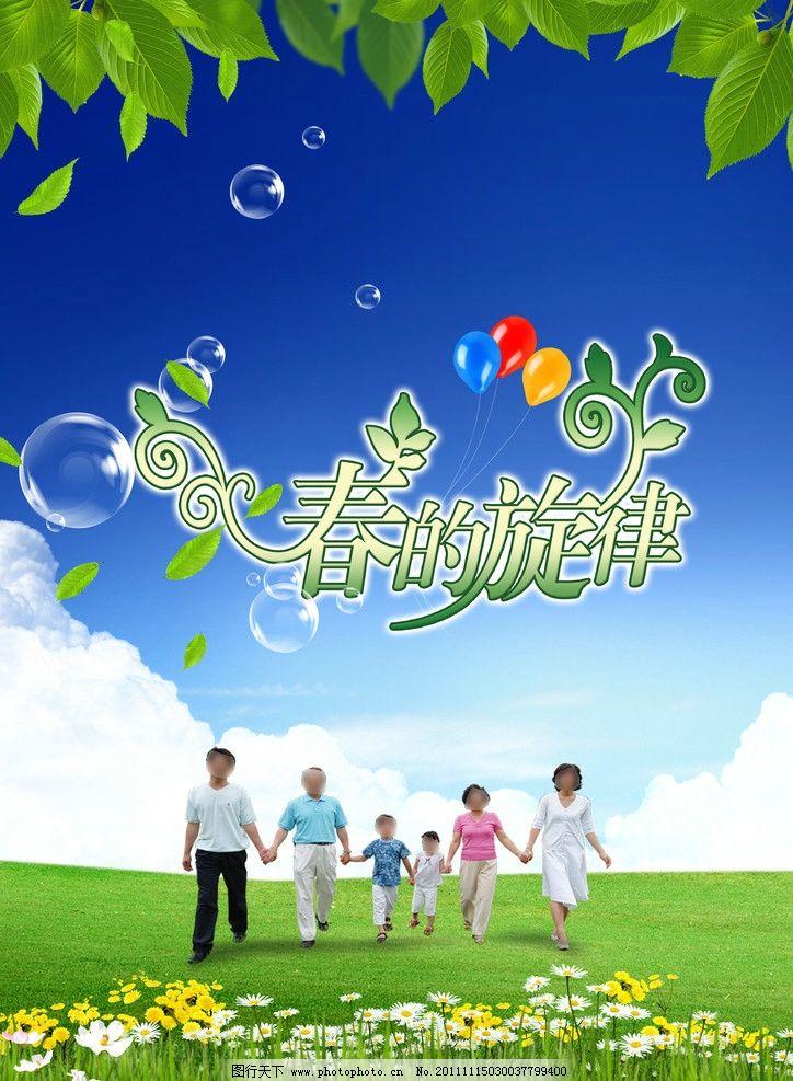 绿色春天 春天专栏 春天的景色 约惠春天 绿叶 蓝天白云 一家人 春天