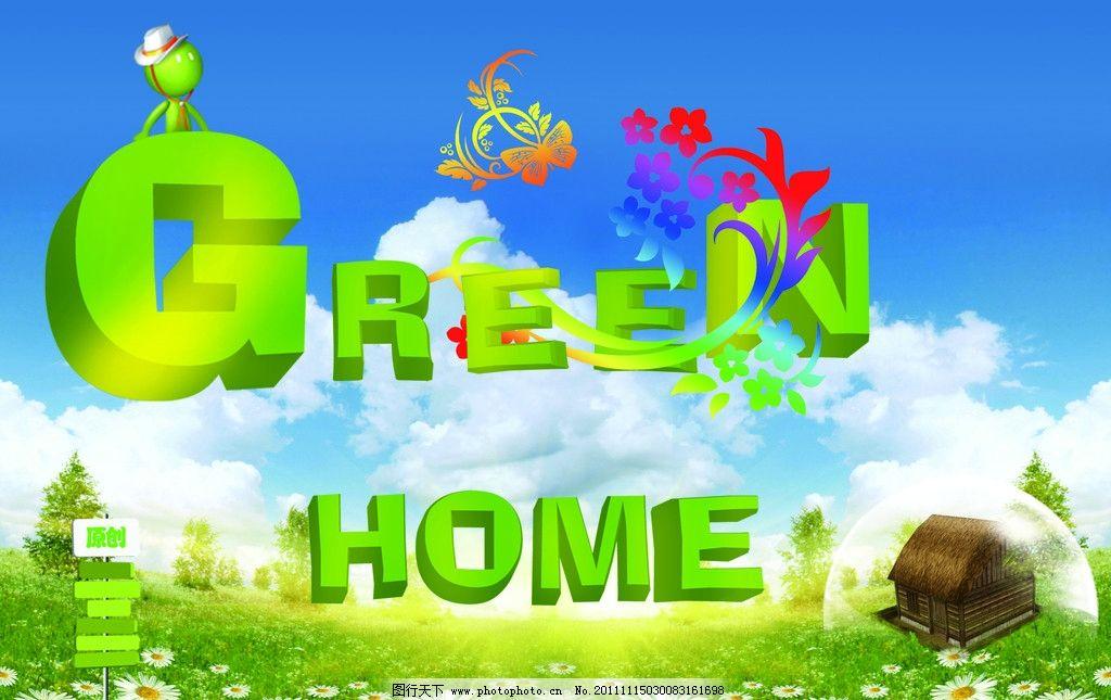 绿色家园图片_海报设计_广告设计_图行天下图库