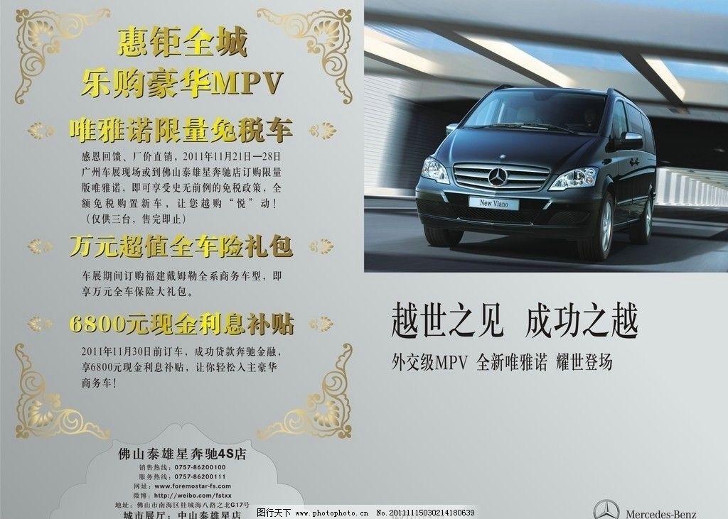 唯雅诺折页 唯雅诺 奔驰 汽车单张 折页 汽车广告 dm宣传单 广告设计
