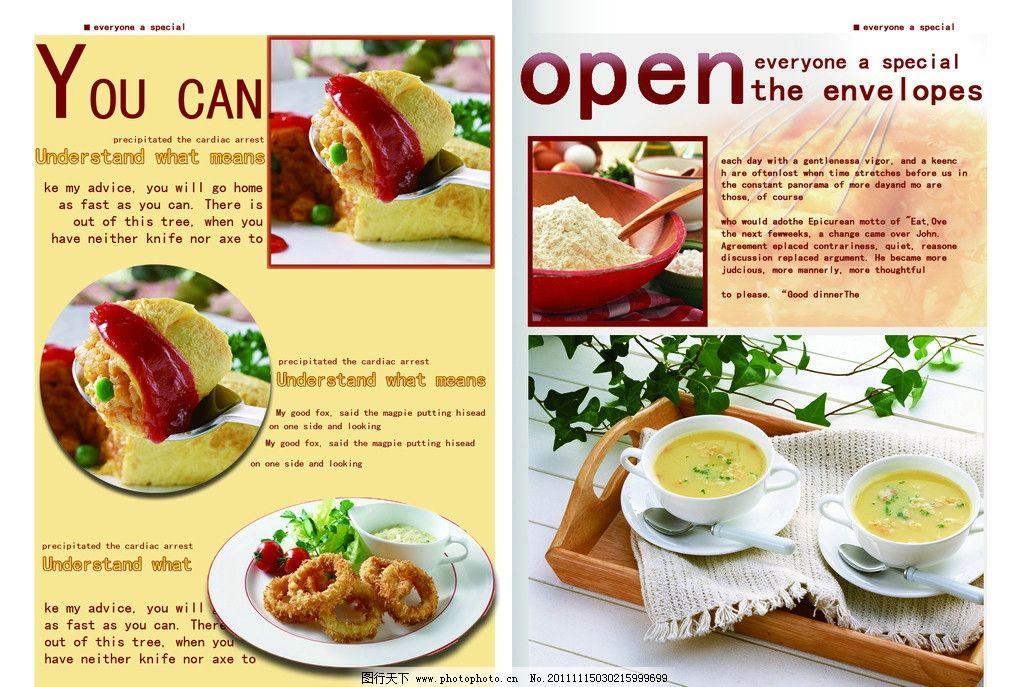 宣传页 菜品 菜介绍页 餐厅介绍 主要菜品 介绍 舒服排版 dm宣传单图片