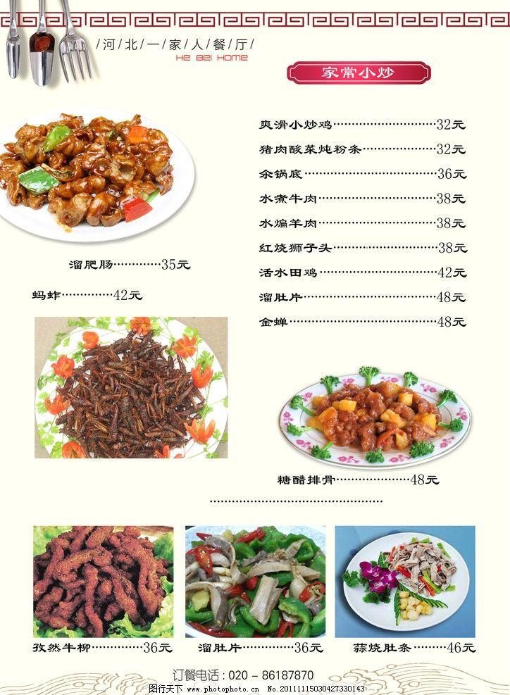 菜谱 企业 餐厅 酒水单 饭店 酒店 菜单菜谱 广告设计模板 源文件 72