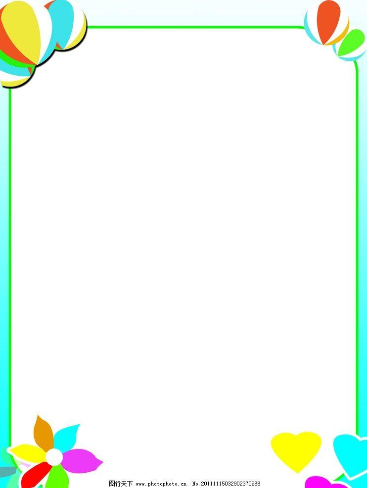 背景展板素材 背景 背景素材 展板 背景展板 气球 卡通热气球 花 心形