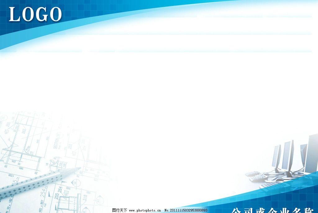 科技展板 封面背景 企业背景 建筑 电脑 线条 背景素材 psd分层素材